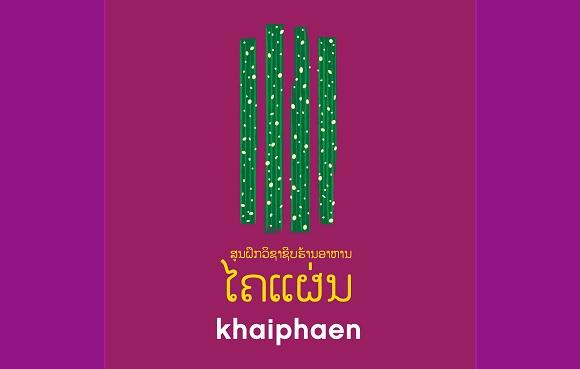 Khaiphaen Luang Prabang (580 x 370)